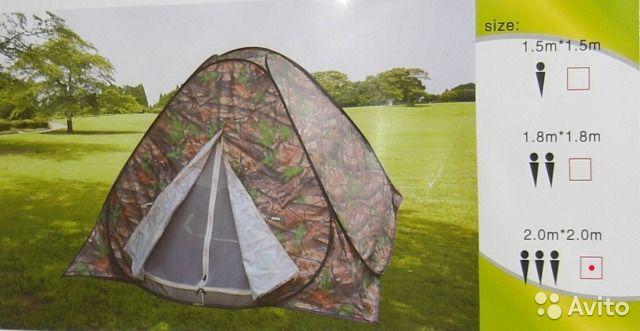 Палатка автомат 2х2 м летняя (москитная сетка)