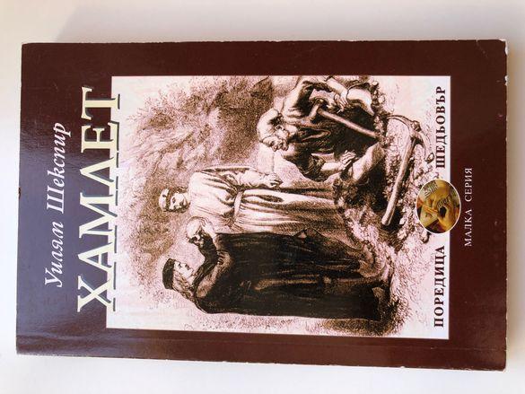 Книга Хамлет Шекспир на български