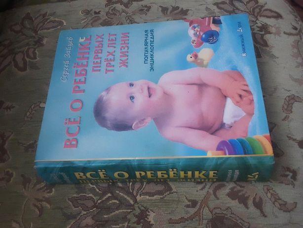 Книга  для новорожденных  детей  .