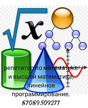 Репетитор по математике и высшей математике