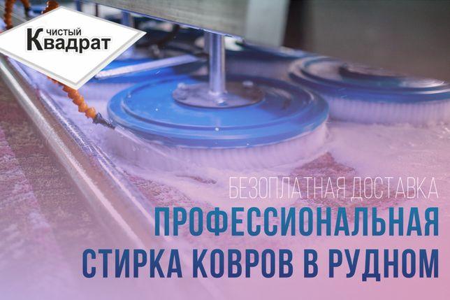 Профессиональная Стирка Ковров в Рудном