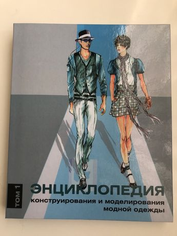 Энциклопедия конструирования и можелирования модной одежды Том 1