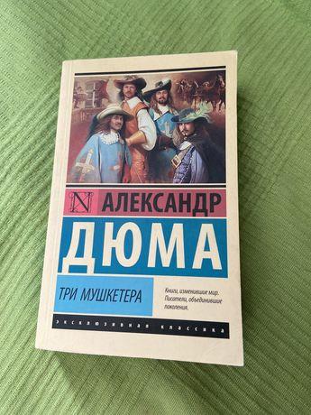 Книга Александра Дюмы «Три Мушкетера»