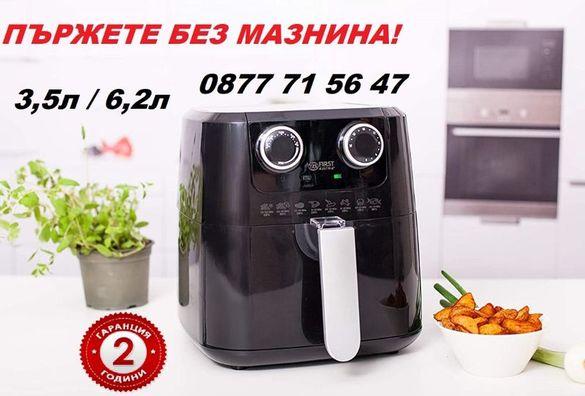 Air fryer еър фрайър фритюрник с горещ въздух 3,5л / 6,2л 2г ГАРАНЦИЯ!