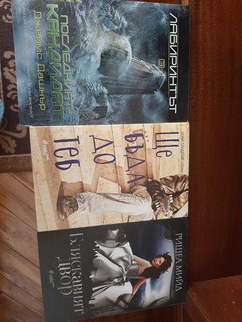 Продавам Книги, цени в описанието