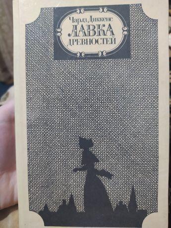 "Книга Чарлз Диккенса ""Лавка древностей"""