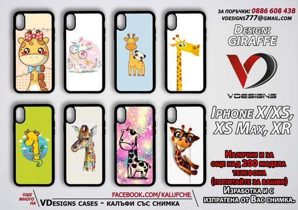 Силиконови калъфи с жирафи за Samsung, Iphone, Huawei, Sony и др