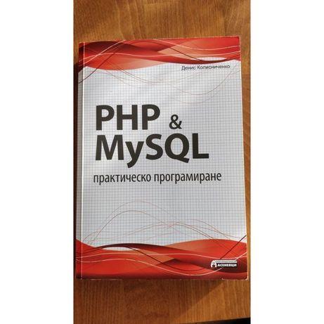 """Книга """"php & mysql - практическо програмиране"""" от денис колисниченко"""