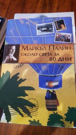 около света за 80 дни книга на майкъл палин