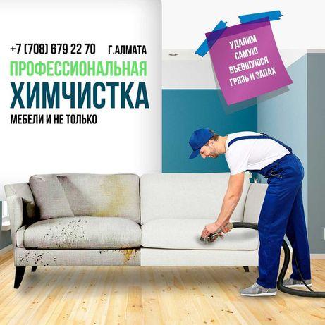 Химчистка мягкой мебели! Гарантия качества! Немецкое оборудование!