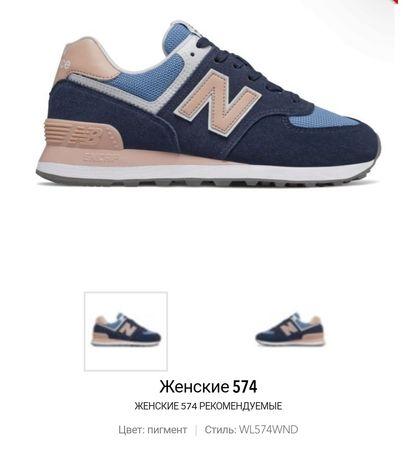 Женские New Balance 574