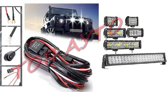 Захранващи кабели За Лед Барове И Халогени 3,5м С Ключ Реле Индикатор