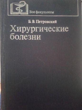 """Продам книгу """"Хирургические болезни."""" Автор Петровский"""