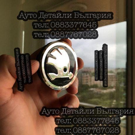 Капачки за ШКОДА 56мм джанти - 4бр 19.99лв