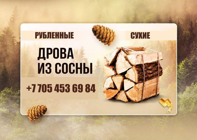 Продам дрова сосна сухая рубленая