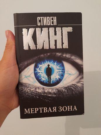 Кітап книги Мертвая зона