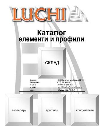 Парапети -Складова база ЛУЧИ