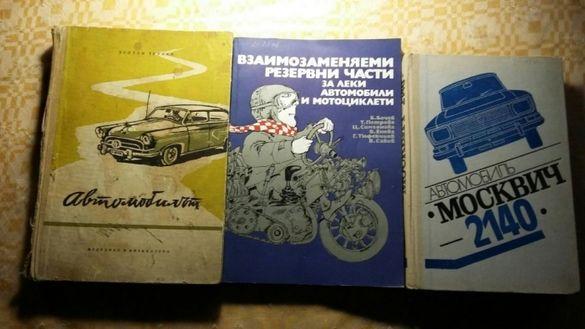 """Книги за за ремонт на """"москвич"""" и др. автомобили"""