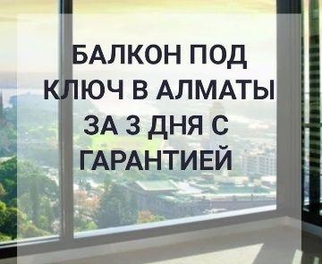Балконы окна двери лоджия перегародки витражи утепление есик терезе