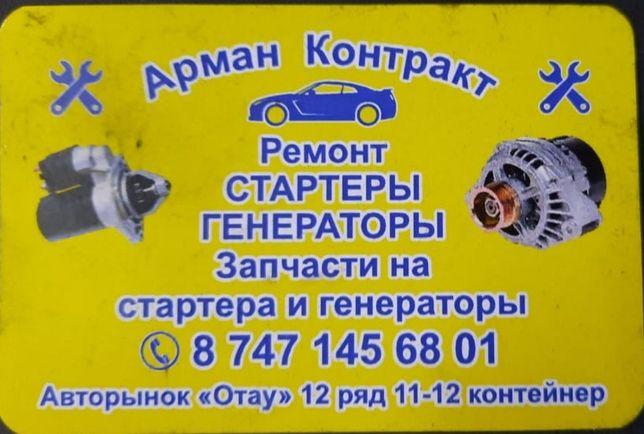 РЕМОНТ стартеров и генераторов! От 3000 тг