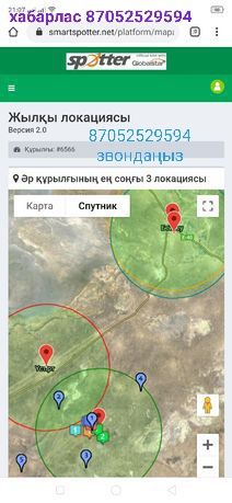 Спутниковый трекер жарты жылдык куатымен
