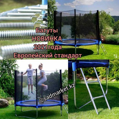 Батут с защитной сеткой и лестницей НОВИНКА 2021г