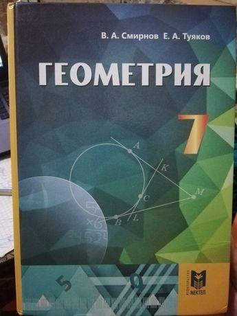Книга по геометрии.