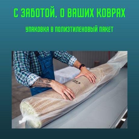 Профессиональная стирка ковров Уральск