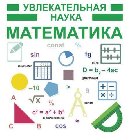 Репетитор математики и геометрии 2000 тг