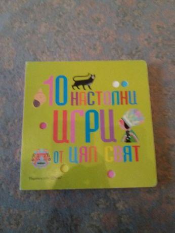 Книжка с 10 настолни игри