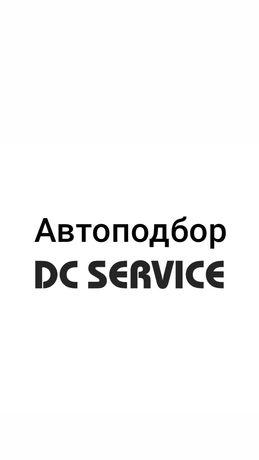 Проверка авто и автоподбор в г.Алматы