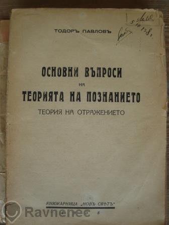 Тодорь Павловь - Теорията на познанието с автограф от 1938 год.
