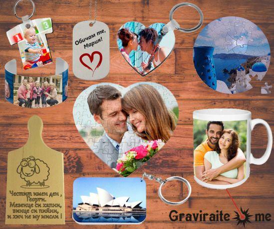 Чаша със снимка, пъзел, ключодържател, дъски подаръци