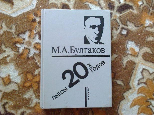 Большая книга М.А. Булгаков - Пьесы