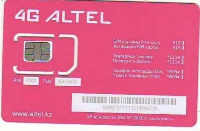 Сим карты алтел от 100 шт по 400 тенге за номер