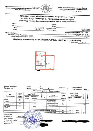 Продам 1 комнатную квартиру в ЖК Омир Озен