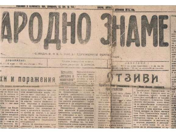 вестник от 1927 г.