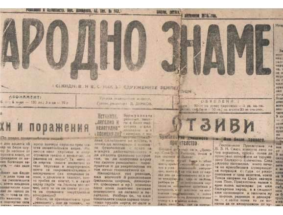вестник от 1927 г. гр. Бургас - image 1