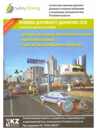 Книга ПДД 2020 pdf