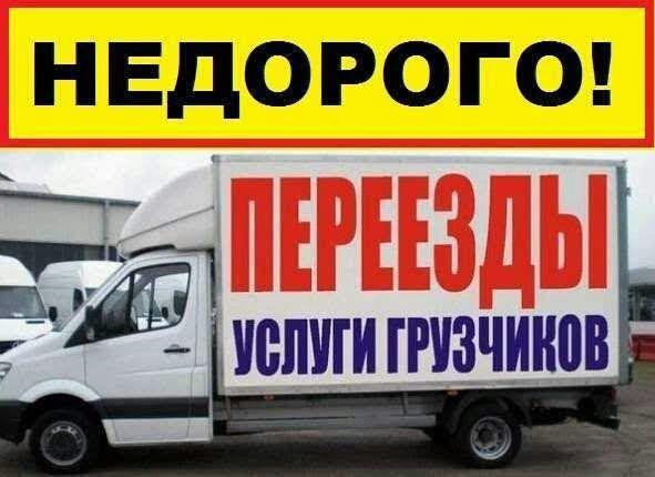 Грузоперевозки по городу Газели+ грузчики сборка мебели переезды!