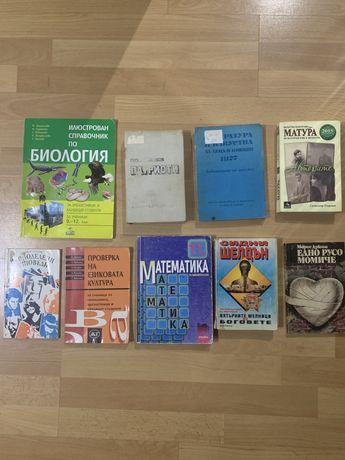 Книги и учебници