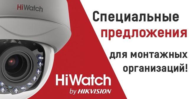 видеонаблюдения hiwatch продажа и Установка камер видеонаблюдение