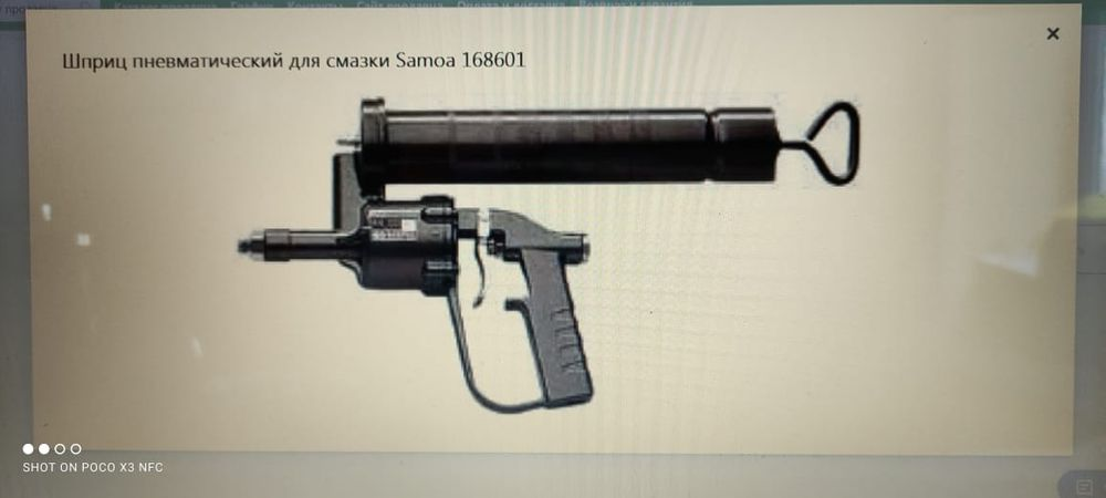 Шприц пневматический для смазки Samoa Караганда - изображение 1