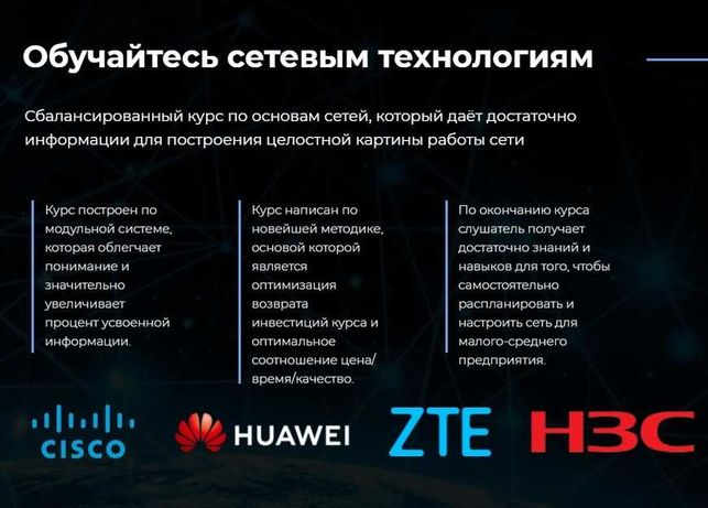 Образование IT /  Cisco