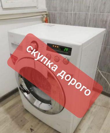 Ckyпка стиральных машин бу