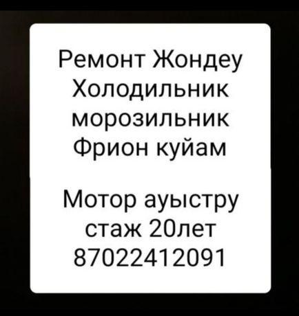 Холодильник Морозильник Жондеу Ремонт Фрион Куйамын стаж 20лет Срочна