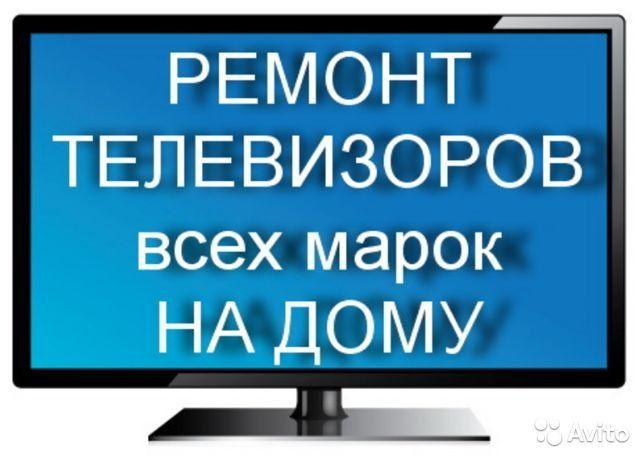 Ремонт телевизоров на дому замена подсветки