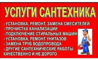 Услуги Сантехника мастер Смиститил Унитаз установка
