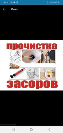 Сантехник Прочистка Засоры канализатции до20метров