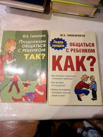 Продам книги известного детского психолога Ю.Б. Гиппенрейтер